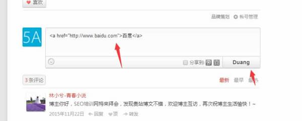 SEO外链算法独家揭秘 SEO推广 第7张