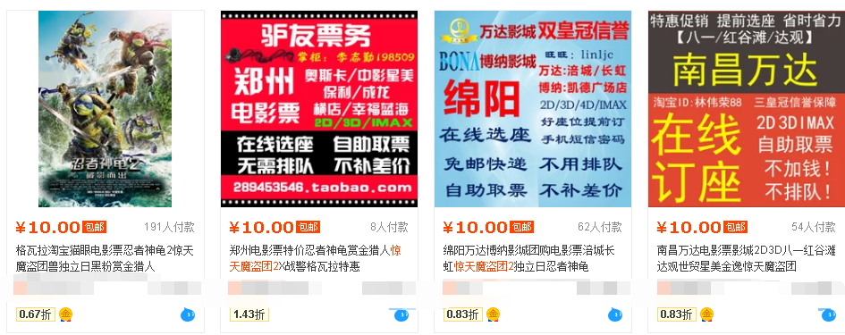 9.9元的微信电影票却可以月入万元(附刷低价电影票技术)-千贝网