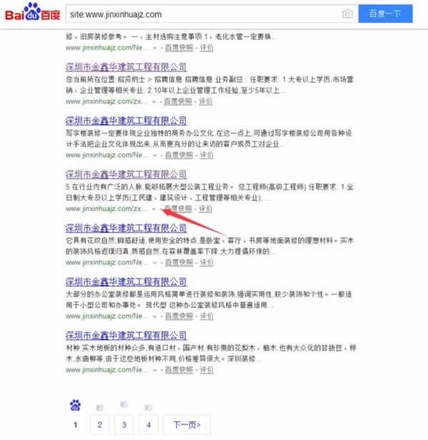 SEO外链算法独家揭秘 SEO推广 第14张