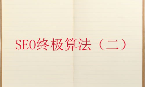 SEO终极算法(二) SEO推广 第1张