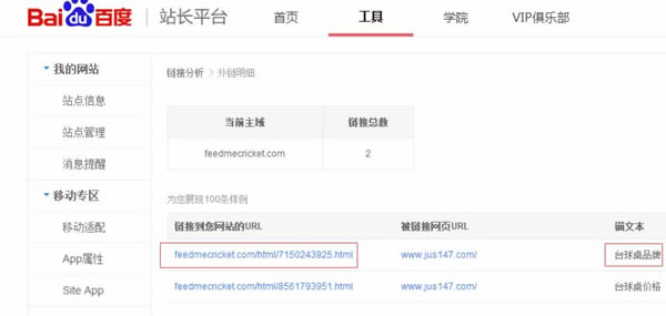 SEO外链算法独家揭秘 SEO推广 第15张