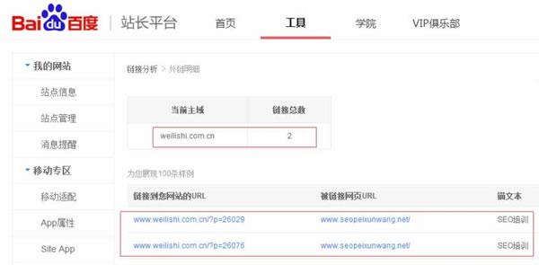 SEO外链算法独家揭秘 SEO推广 第5张