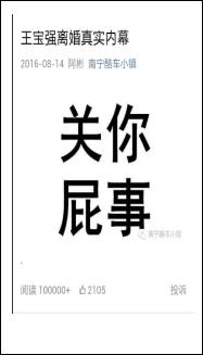 """一夜冒出了1760个""""宋喆"""" 借势营销也""""碰瓷"""""""