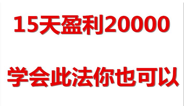 15天利用淘宝盈利20000元的蓝海网赚项目-千贝网