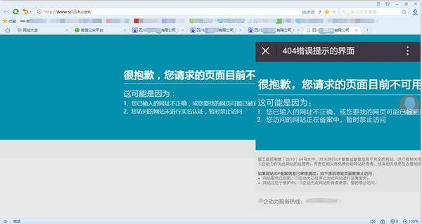 揭网站必须实名认证,否则将禁止访问的建站公司恶行 站长故事 第1张