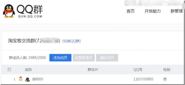 做淘宝客操作QQ群引流精准客户日入千元