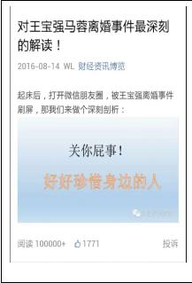 消费王宝强离婚事件看微信营销各显神通