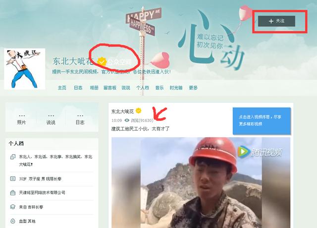 利用QQ认证空间日加100000高精准粉丝