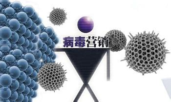 病毒营销玩起来吸粉什么的都是小儿科-千贝网
