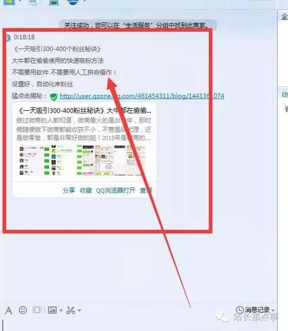 营销QQ年收入几十万自动来粉丝终极玩法 经验心得 第2张