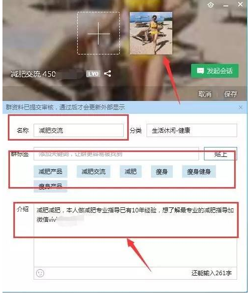 QQ营销简单实用引流技巧