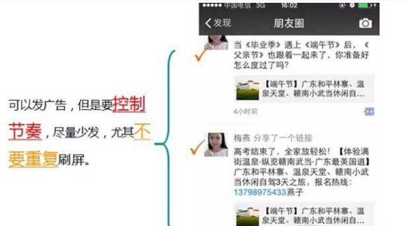 微信朋友圈营销如何月收入5K-千贝网