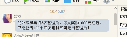 暴力建QQ群引流方法,轻松一天2000人-千贝网