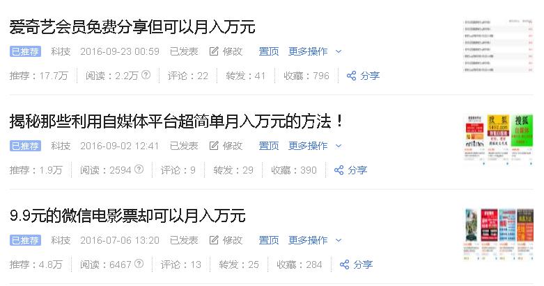 """大家都喜欢看""""月入万元""""的文章!-千贝网"""