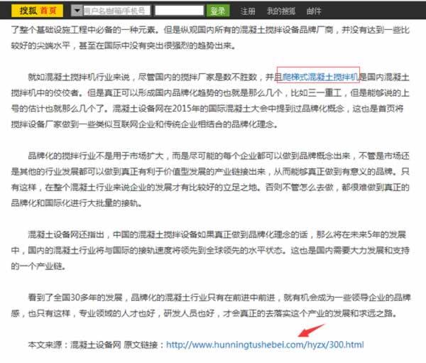 SEO独家干货:利用外链投票模型操作新站快速排名 SEO推广 第8张