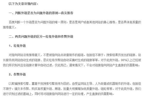 SEO独家干货:利用外链投票模型操作新站快速排名 SEO推广 第4张