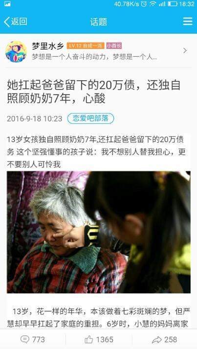 揭秘QQ兴趣部落打赏套路-千贝网