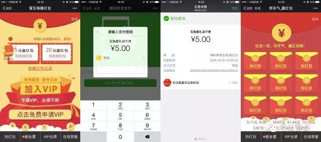 网赚项目分享:稳赚不赔的微信红包-千贝网