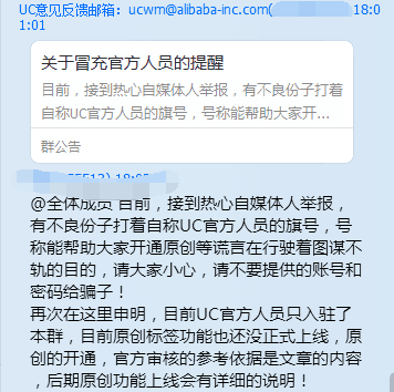 深度揭开骗子利用UC订阅号诈骗自媒体人