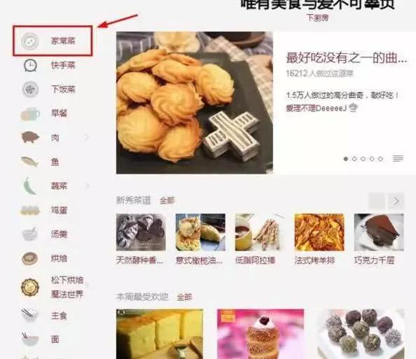 看看怎么用用美食网站和APP日引流量1000+-千贝网