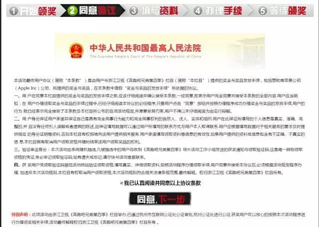 """利用热门电视节目""""QQ中奖""""日赚10000+的灰色网赚项目"""