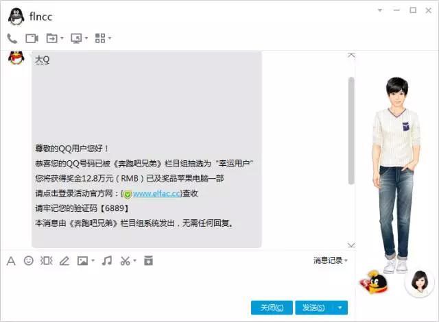 """利用热门电视节目""""QQ中奖""""日赚10000+的灰色网赚项目,简单暴利项目但千万别操作-千贝网"""