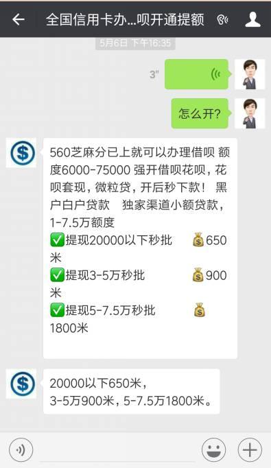 蚂蚁借呗强开日赚500+灰色项目