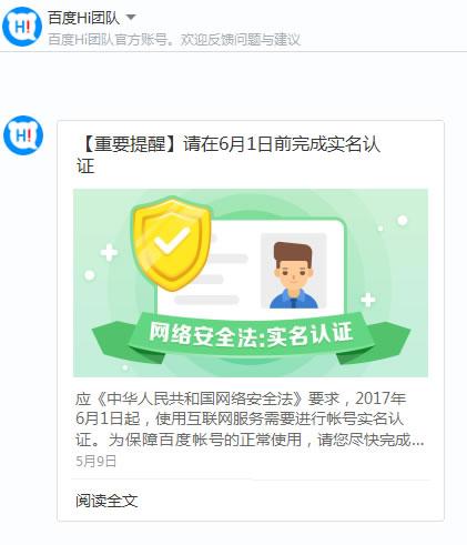 百度账号实名认证之后百度seo推广怎么玩?-千贝网