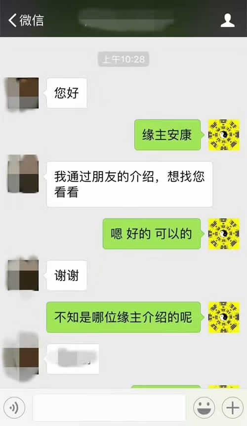 揭秘微信风水项目月入万元黑幕(附详细操作流程)-千贝网