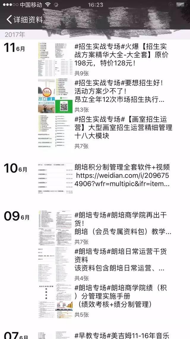 坚持操作7-10天日变现300+【4000字虚拟产品引流干货】.jpg