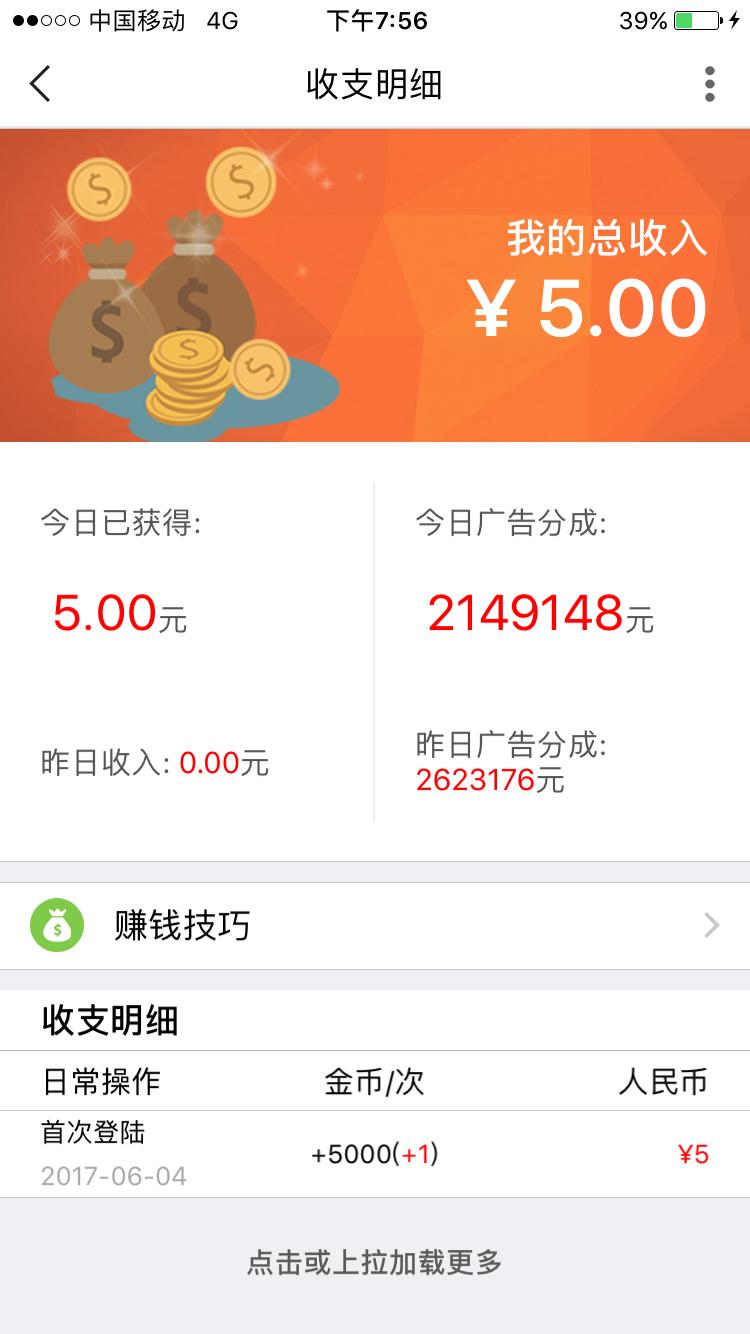 知晓:最近很火的一个日赚200的小网赚项目-千贝网