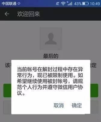 如何规避微信大封号!!!.jpg