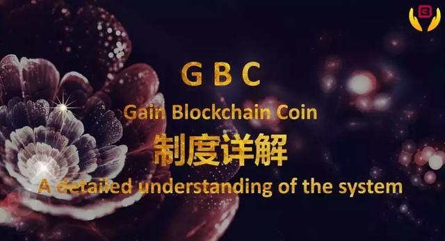 gbc全球区块总部在哪