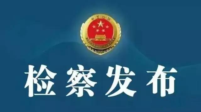 快报:涉及传销骗局等案件45起,云联惠上榜曾繁荣被批捕-千贝网