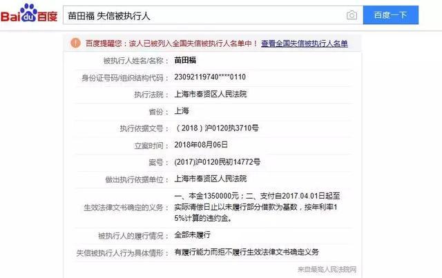 苗田福已被列为全国失信被执行人名单