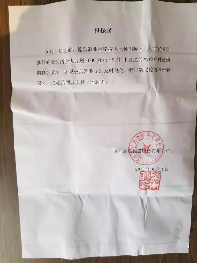 浙江新联公司夏东明承诺还钱的担保函