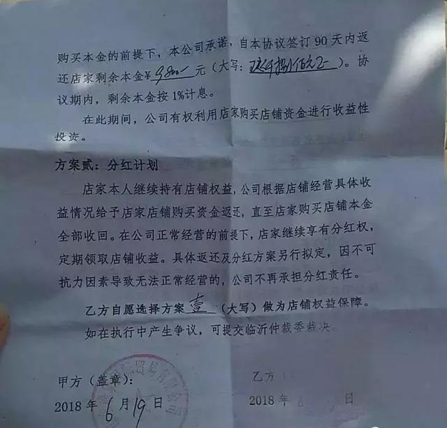 临沂瑞道商城董事长张瑞