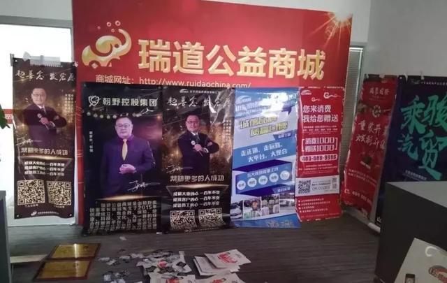 互助+传销,临沂瑞道商城骗局最新消息-千贝网