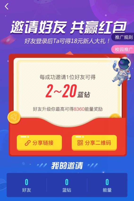 宝石星球是骗局吗?不是,宝石星球app真的可以赚钱!-千贝网